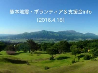 熊本地震災害ボランティア&支援金募集中